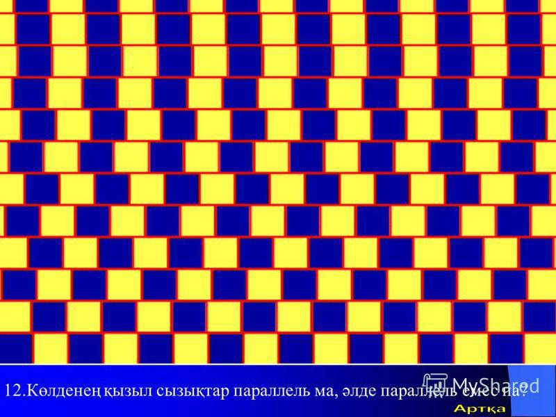 12.Көлденең қызыл сызықтар параллель ма, әлде параллель емес па?