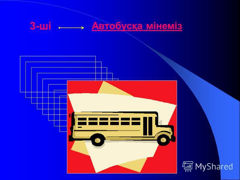 3-ші Автобусқа мінеміз