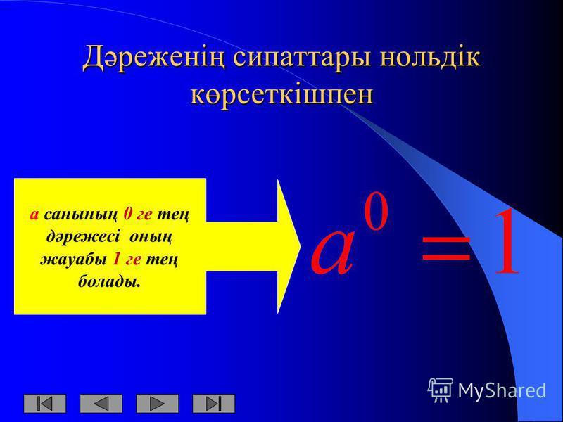 Дәреженің сипаттары нольдік көрсеткішпен а санының 0 ге тең дәрежесі оның жауабы 1 ге тең болады.