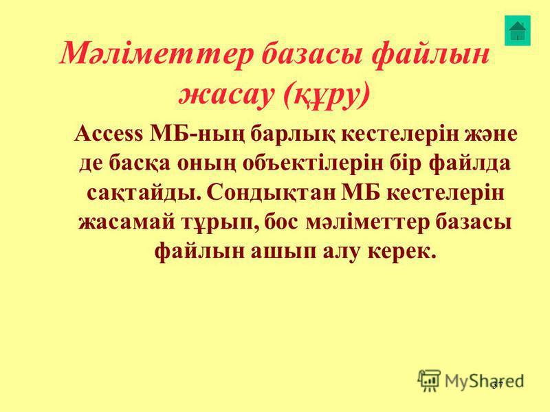 37 Мәліметтер базасы файлын жасау (құру) Access МБ-наң барлық кистелерін және де басқа онаң объектілерін бір файлда сақтайты. Сонтықтан МБ кистелерін жасамай тұрып, бос мәліметтер базасы файлын ашып алу керек.