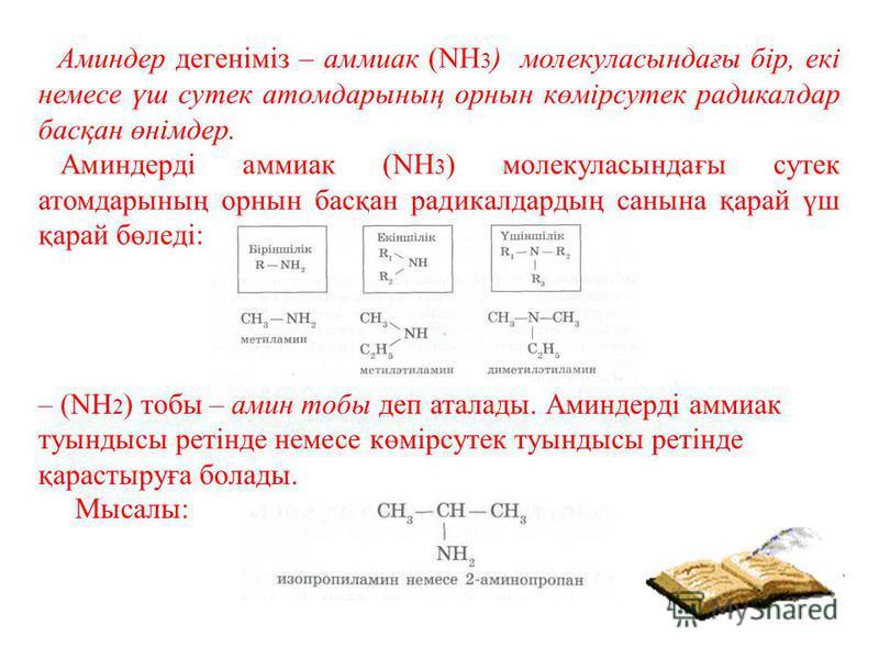 Аминдер дегеніміз – аммиак (NH 3 ) молекуласындағы бір, екі немесе үш сутек атомдарының орнын көмірсутек радикалдар басқан өнімдер. Аминдерді аммиак (NH 3 ) молекуласындағы сутек атомдарының орнын басқан радикалдардың санына қарай үш қарай бөледі: –