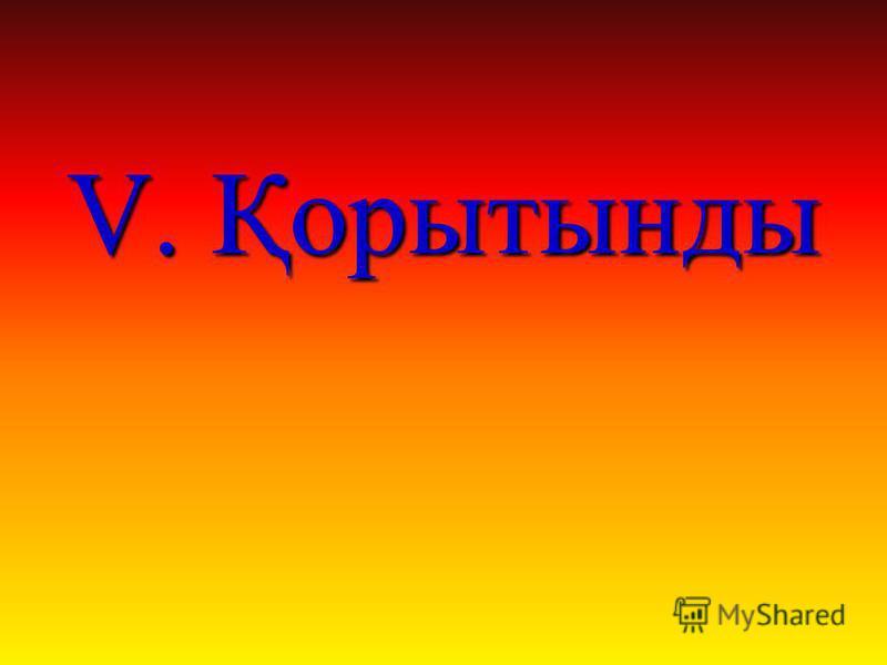 V. Қорытынды