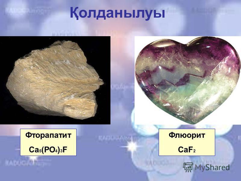 Қолданылуы Флюорит CaF 2 Фторапатит Ca 5 (PO 4 ) 3 F