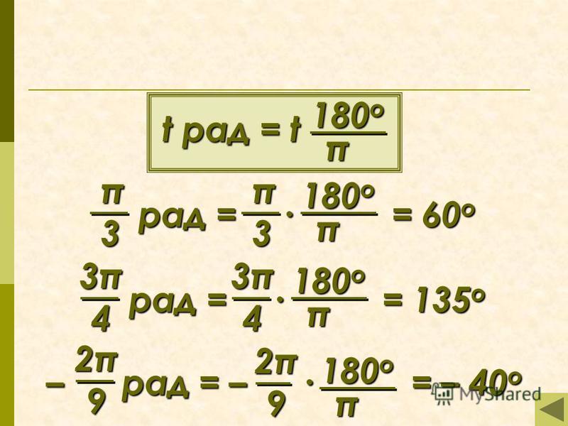 π 180o180o180o180o t рад = t рад = = 60 о π 180o180o180o180oπ3π3 рад = = 135 о π 180o180o180o180o 3π3π3π3π4 3π3π3π3π4 – рад = – = – 40 о π 180o180o180o180o 2π2π2π2π9 2π2π2π2π 9