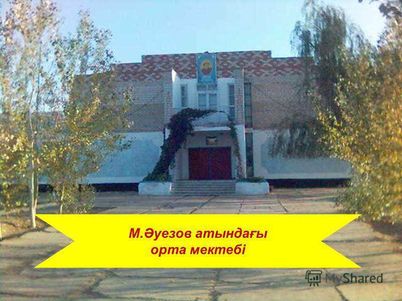 М.Әуезов атындағы орта мектебі