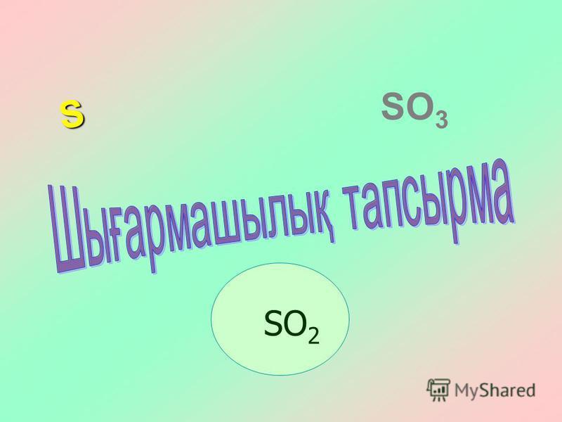 S SO 2 SO 3