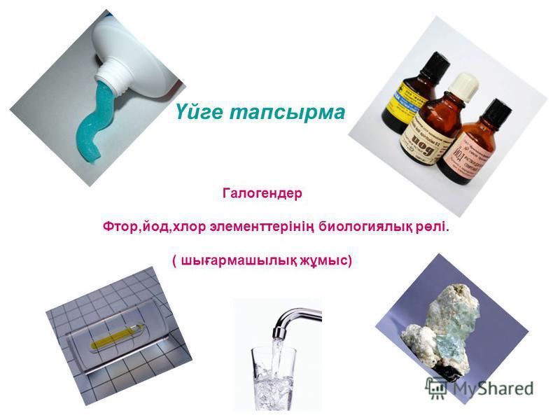 Үйге тапсырма Галогендер Фтор,йод,хлор элементтерінің биологиялық рөлі. ( шығармашылық жұмыс)