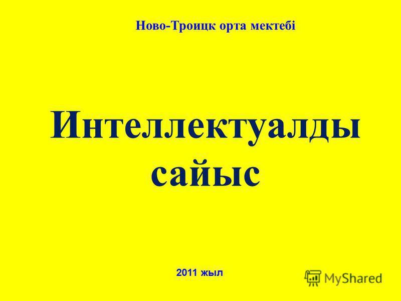 Интеллектуаллоды сайыс Ново-Троицк орта мектебі 2011 жил