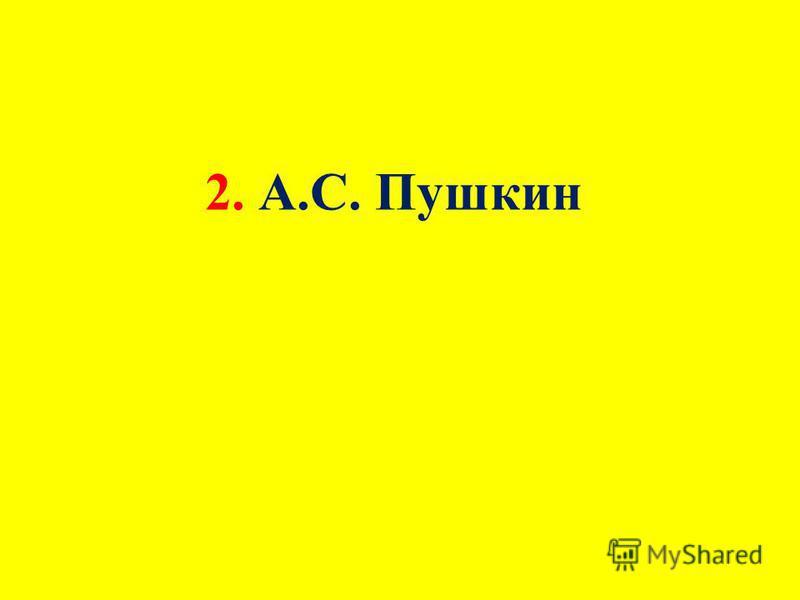 2. А.С. Пушкин
