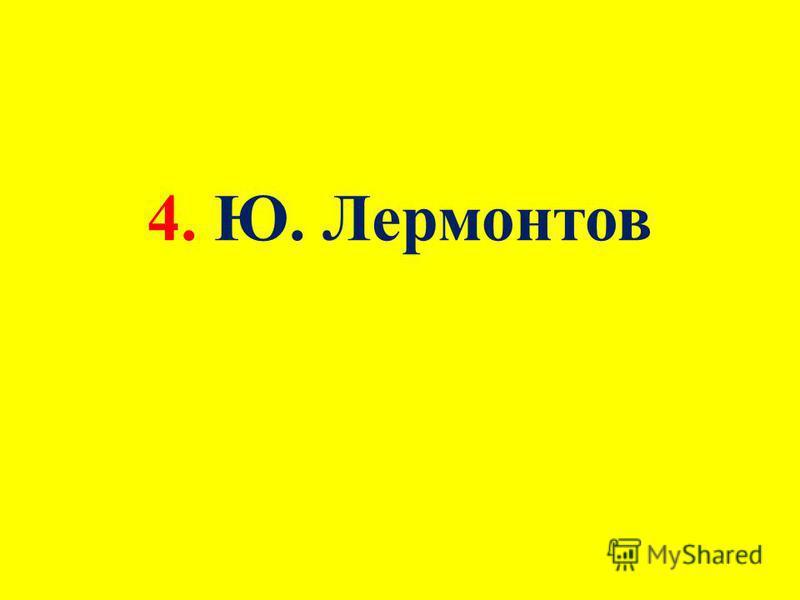 4. Ю. Лермонтов