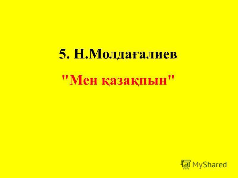 5. Н.Молдағалиев Мен қазақпын