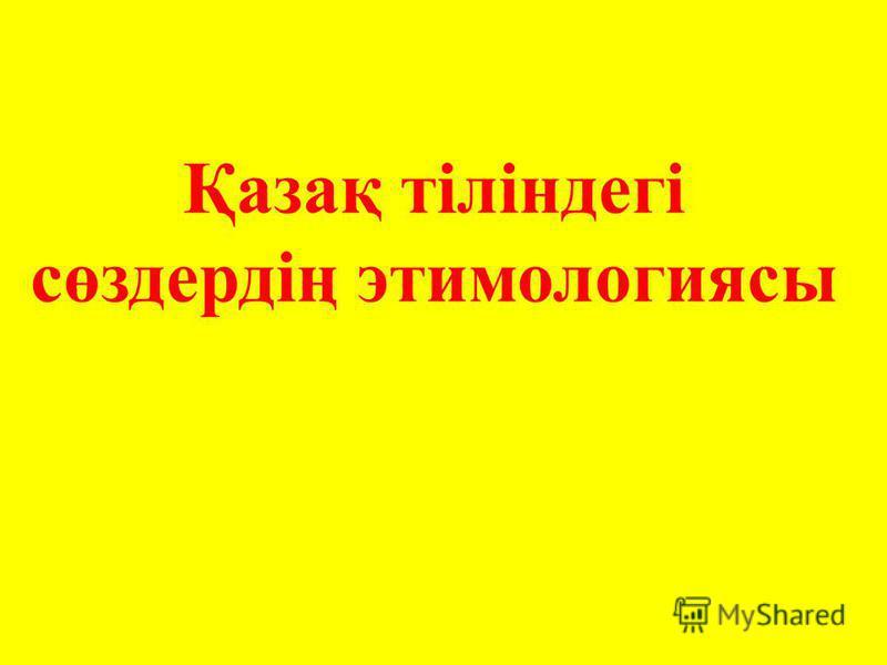 Қазақ тіліндегі сөздердің этимологиясы