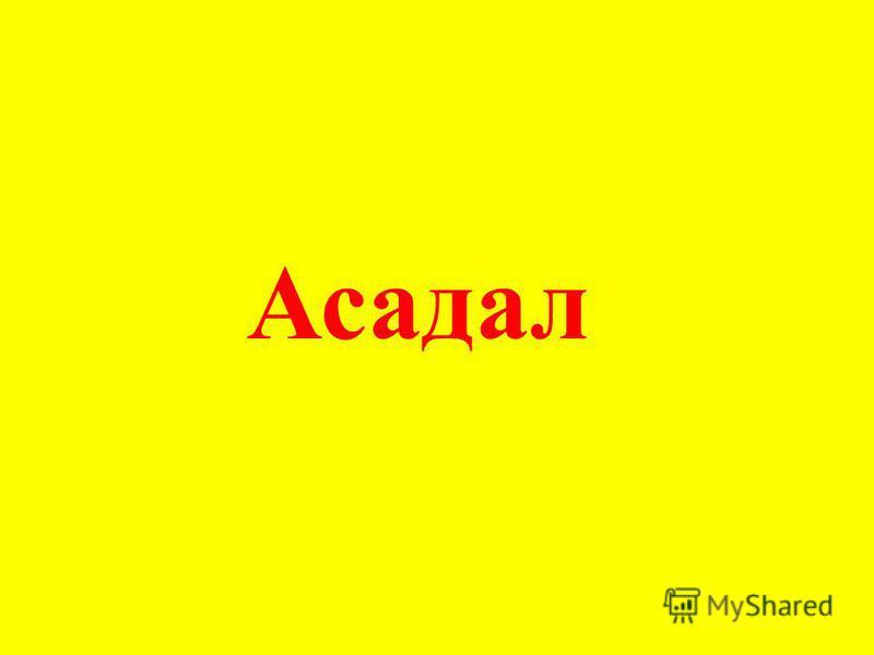 Асадал