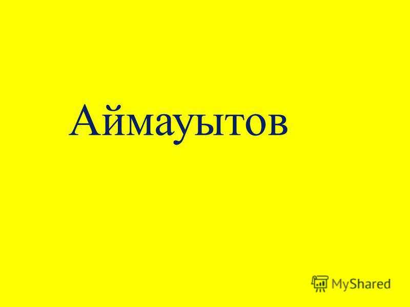 Аймауытов