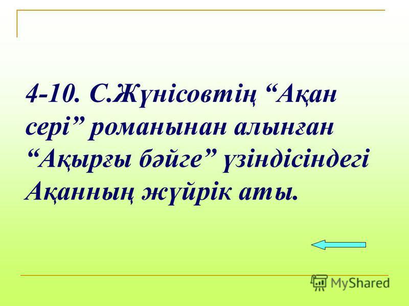 4-10. С.Жүнісовтің Ақан сері романынан алынған Ақырғы бәйге үзіндісіндегі Ақанның жүйрік аты.