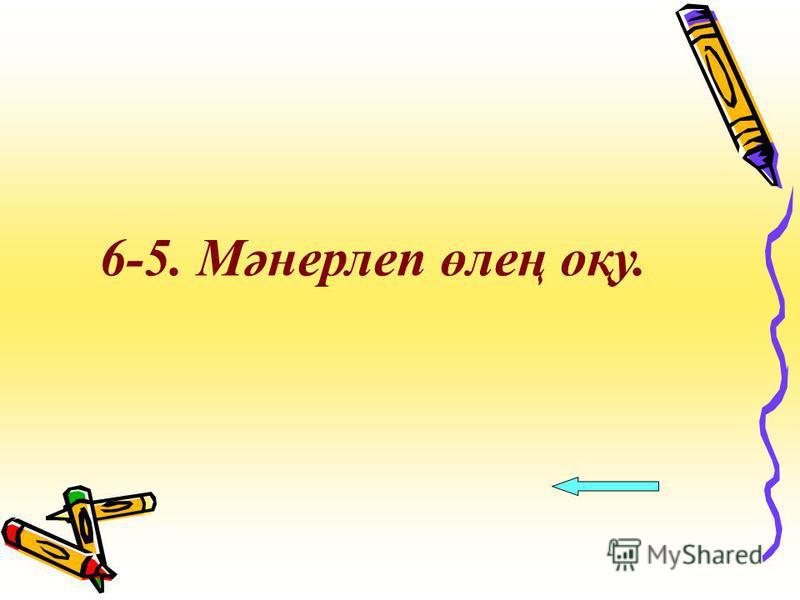 6-5. Мәнерлеп өлең оқу.