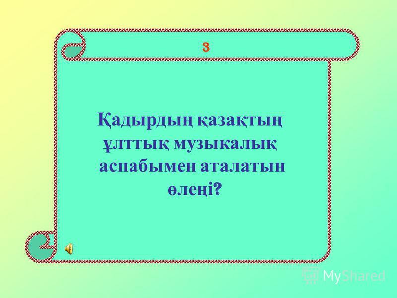 Қадырдың қазақ тілі сөзінің синонимімен және ынсап, ұят сөздерінің синонимімен кезодессетін өлеңі қандай ? 2