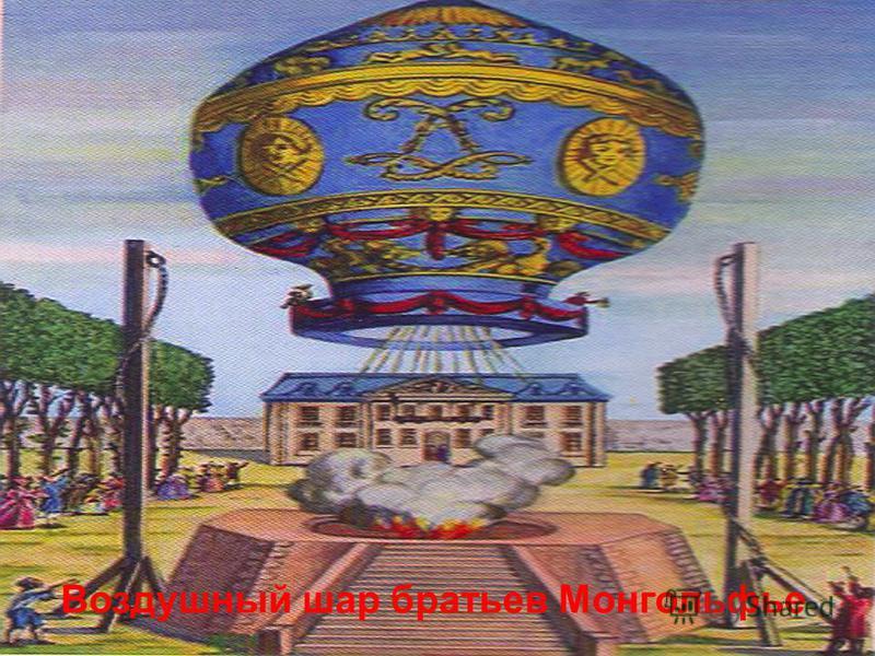 Воздушный шар братьев Монгольфье