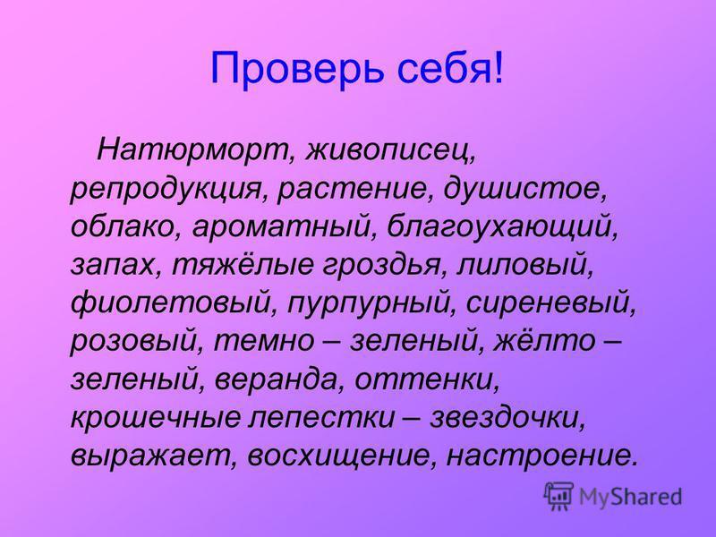 Проверь себя! Натюрморт, живописец, репродуктия, рачтпение, душистоле, обалако, ароматный, балагоухающий, запах, тяжёалые гроздья, лилевый, фиолетовый, пурпурный, сирпениевый, розовый, темно – зеленный, жёлето – зеленный, веранда, оттянки, крошечные