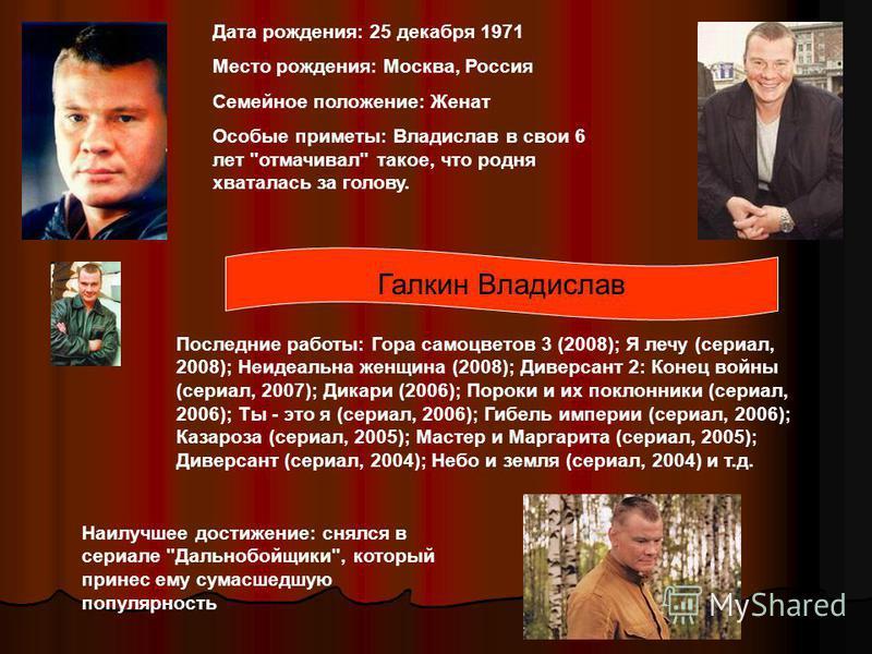 Дата рождения: 25 декабря 1971 Место рождения: Москва, Россия Семейное положение: Женат Особые приметы: Владислав в свои 6 лет