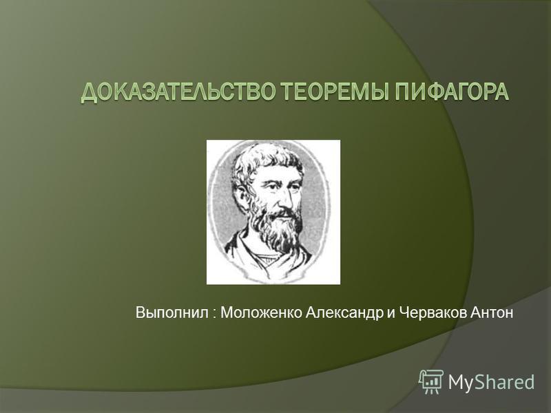 Выполнил : Моложенко Александр и Черваков Антон