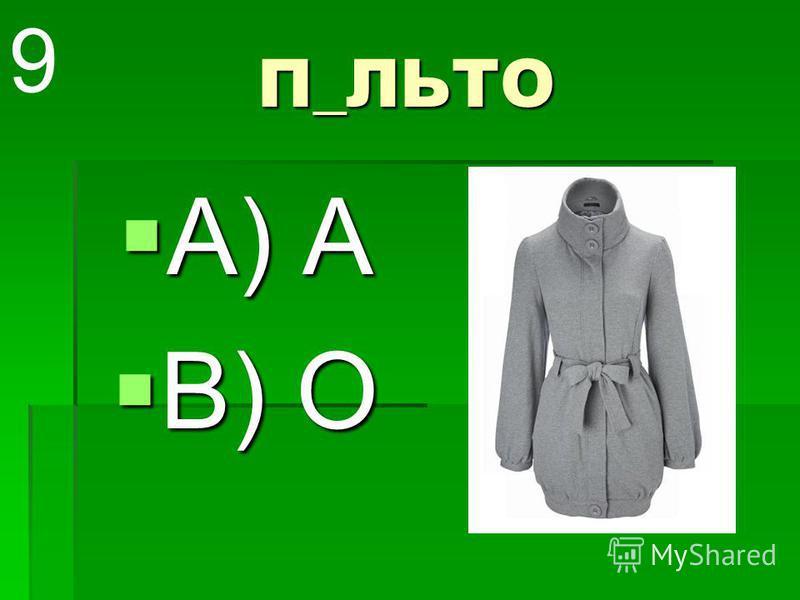 П_ЛЬТО А) А А) А В) О В) О 9