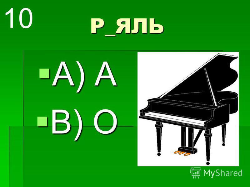 Р_ЯЛЬ А) А А) А В) О В) О 10