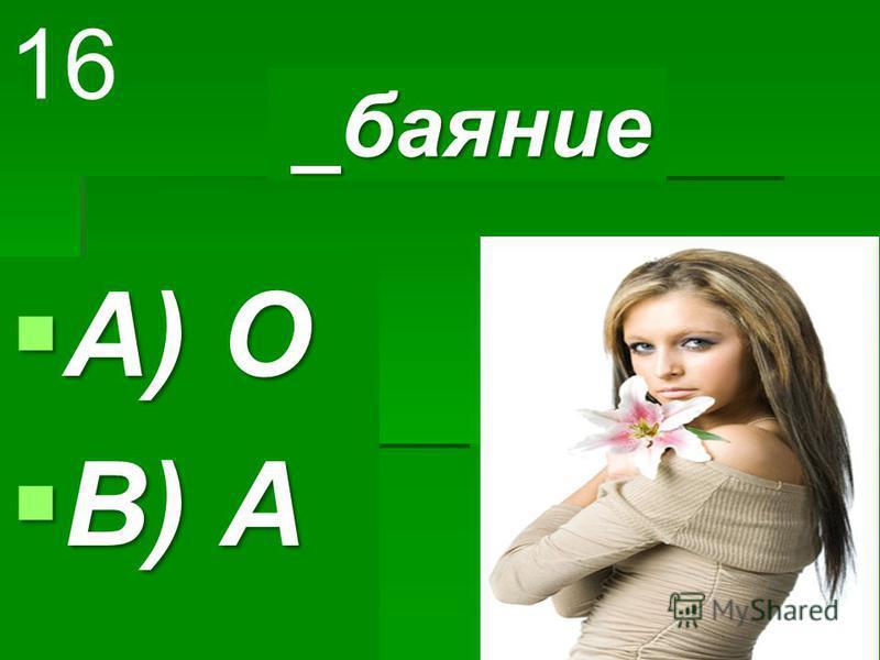 _ообаяние _ообаяние A) О A) О B) А B) А 16