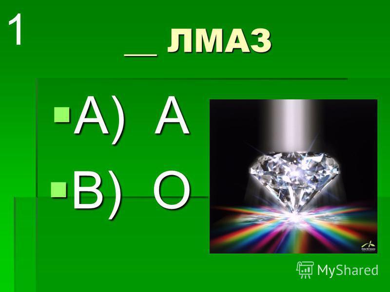__ ЛМАЗ А) А А) А В) О В) О 1