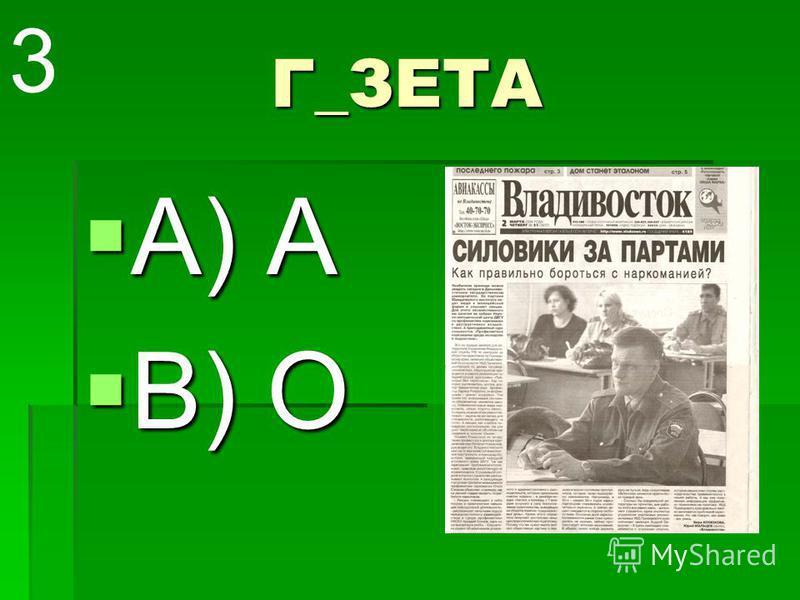 Г_ЗЕТА А) А А) А В) О В) О 3
