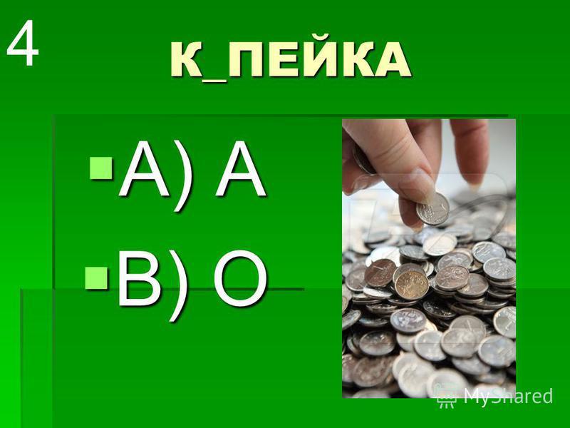 К_ПЕЙКА А) А А) А В) О В) О 4