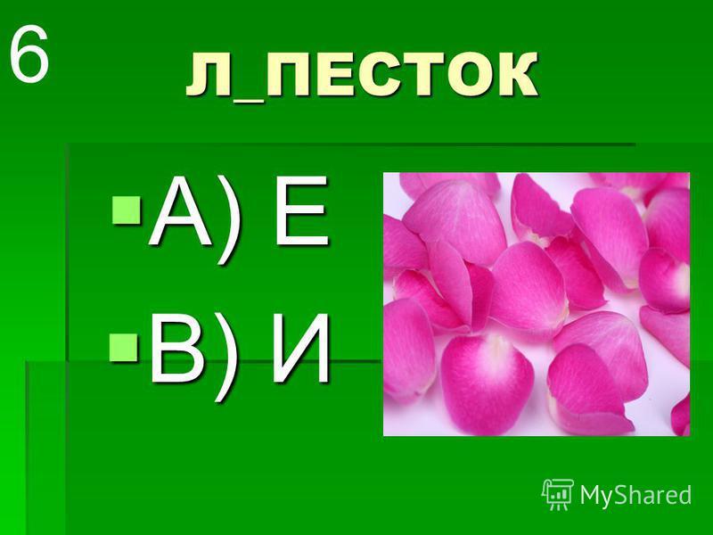 Л_ПЕСТОК А) Е А) Е В) И В) И 6