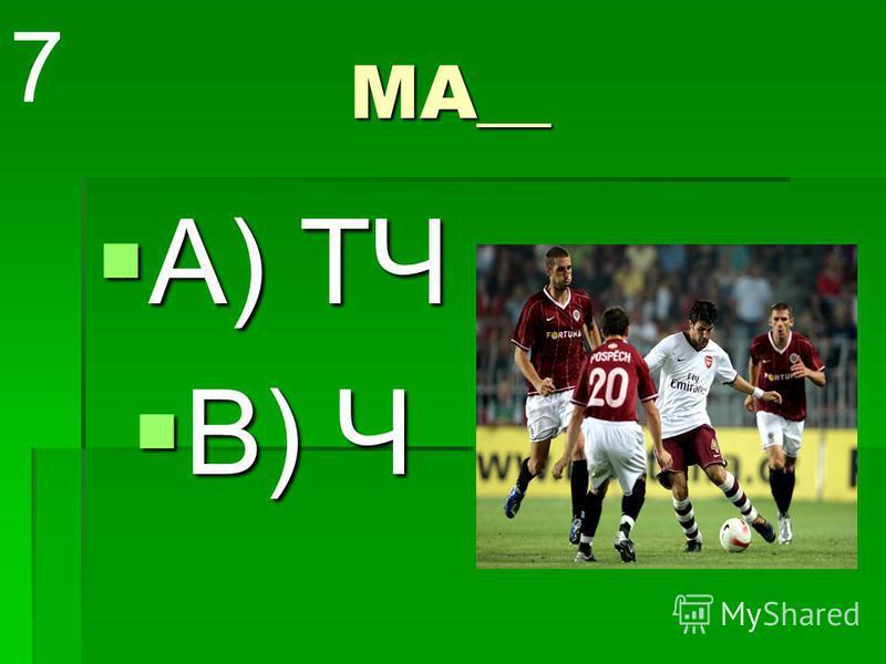 МА__ А) ТЧ А) ТЧ В) Ч В) Ч 7