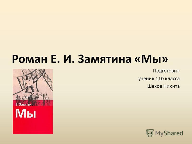 Роман Е. И. Замятина «Мы» Подготовил ученик 11 б класса Шехов Никита