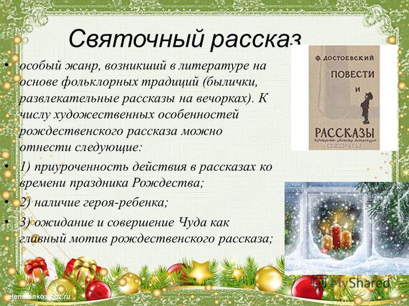 Святочный рассказ особый жанр, возникший в литературе на основе фольклорных традиций (былички, развлекательные рассказы на вечорках). К числу художественных особенностей рождественского рассказа можно отнести следующие: 1) приуроченность действия в р