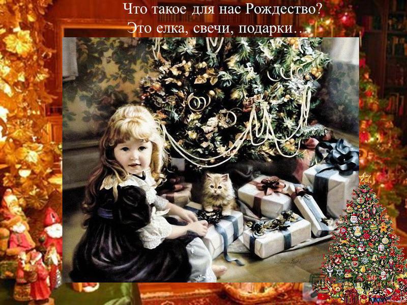 Что такое для нас Рождество? Это елка, свечи, подарки…