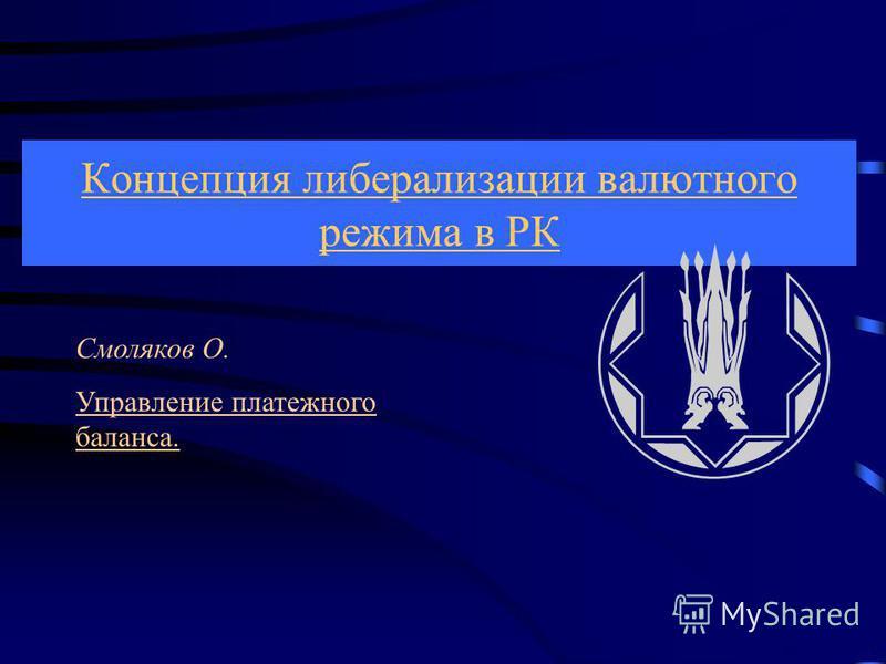 Концепция либерализации валютного режима в РК Смоляков О. Управление платежного баланса.