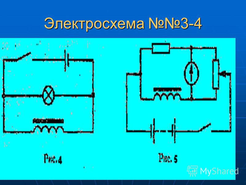Электросхема 3-4
