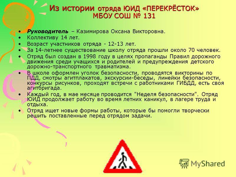 Ежегодно на дорогах России погибает около 60 000 человек. Это население небольшого города. Каждое десятое ДТП в стране происходит с участием детей такова статистика. Это означает, что каждый год в авариях Россия теряет по полторы тысячи молодых гражд