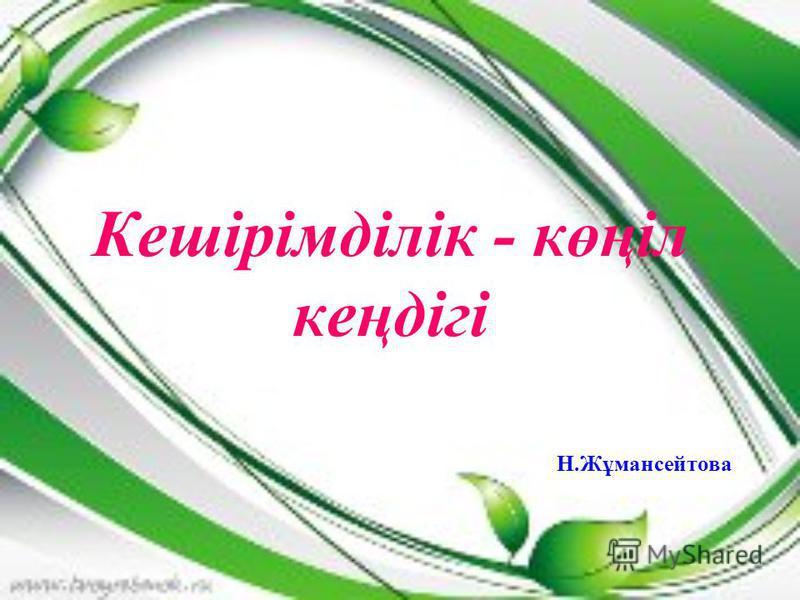 Кешірімділік - көңіл кеңдігі Н.Жұмансейтова