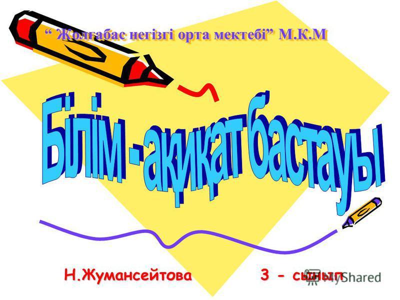 Жолғабас негізгі орта мектебі М.К.М Жолғабас негізгі орта мектебі М.К.М Жолғабас негізгі орта мектебі М.К.М Н.Жумансейтова 3 - сынып