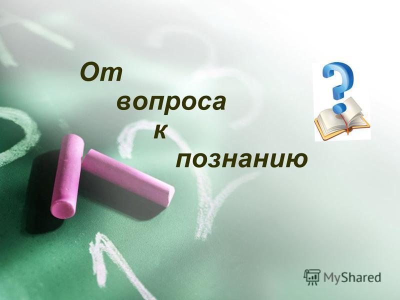 От вопроса к познанию