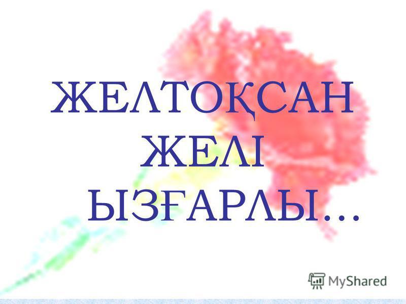 ЖЕЛТО Қ САН ЖЕЛІ ЫЗ Ғ АРЛЫ...