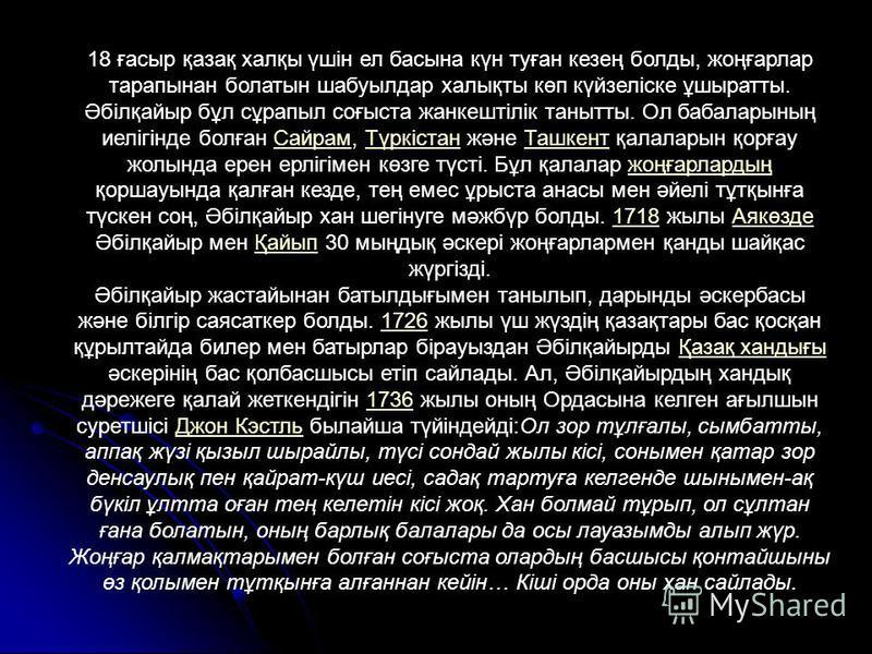 18 ғасыр қазақ халқы үшін ел басына күн туған кезең болды, жоңғарлар тарапынан болатын шабуылдар халықты көп күйзеліске ұшыратты. Әбілқайыр бұл сұрапыл соғыста жанкештілік танытты. Ол бабаларының иелігінде болған Сайрам, Түркістан және Ташкент қалала