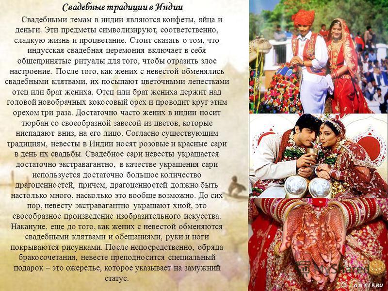 Свадебные традиции в Индии Свадебными темам в индии являются конфеты, яйца и деньги. Эти предметы символизируют, соответственно, сладкую жизнь и процветание. Стоит сказать о том, что индусская свадебная церемония включает в себя общепринятые ритуалы