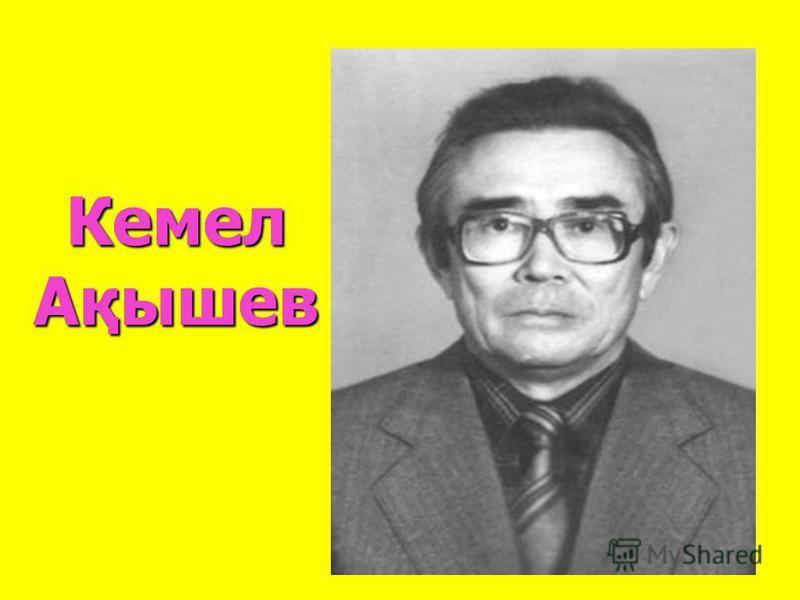 Кемел Ақышев