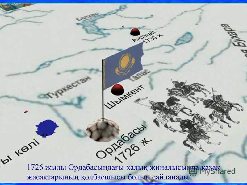 Ашық сабақтар 1726 жылы Ордабасындағы халық жиналысында қазақ жасақтарының қолбасшысы болып сайланады.
