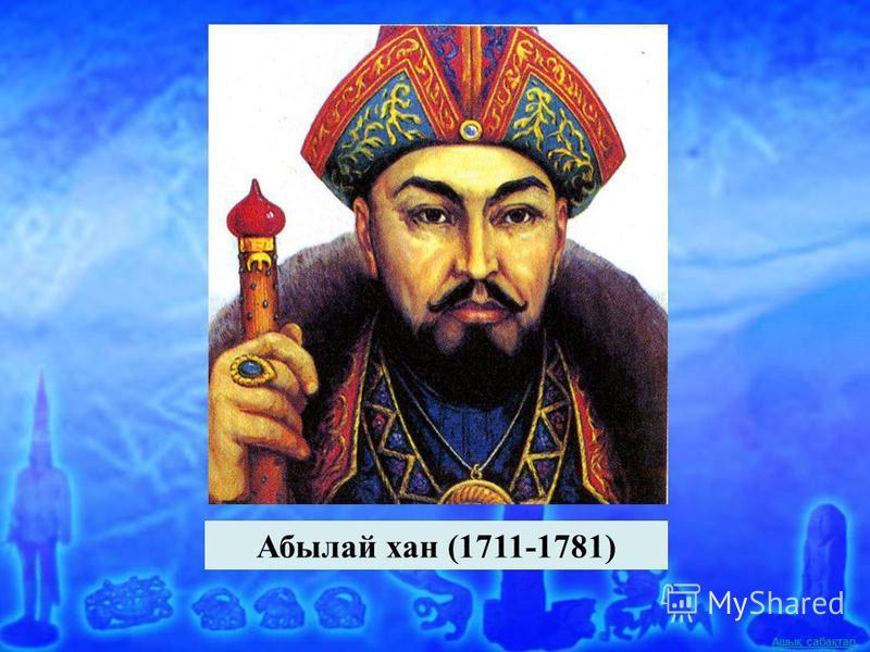 Ашық сабақтар Абылай хан (1711-1781)