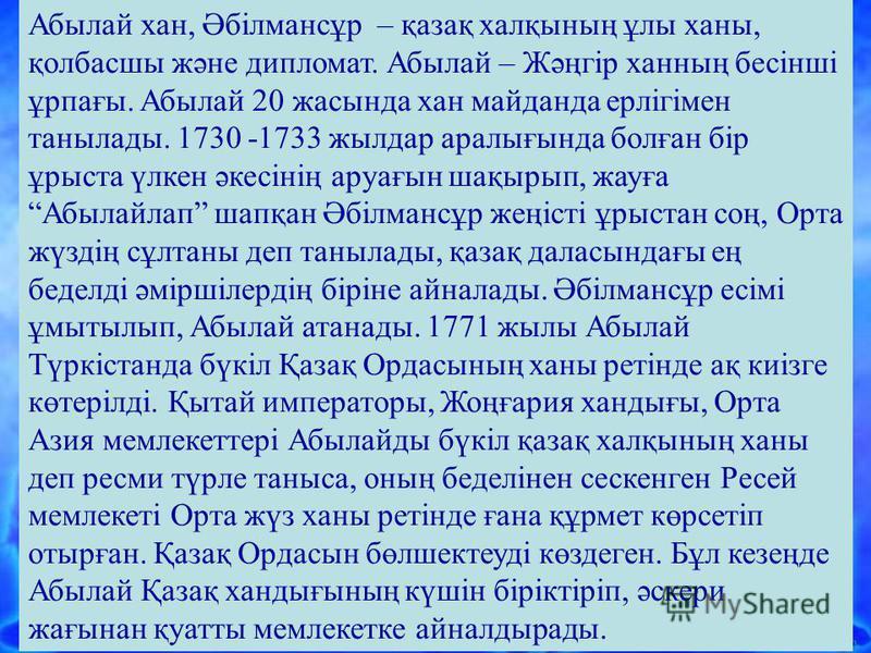Ашық сабақтар Абылай хан, Әбілмансұр – қазақ халқының ұлы ханы, қолбасшы және дипломат. Абылай – Жәңгір ханның бесінші ұрпағы. Абылай 20 жасында хан майданда ерлігімен танылады. 1730 -1733 жылдар аралығында болған бір ұрыста үлкен әкесінің аруағын ша