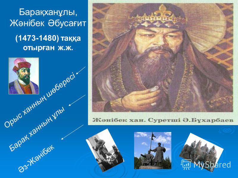 Барақханұлы, Жәнібек Әбусағит (1473-1480) таққа отырған ж.ж. Әз-Жәнібек Барақ ханның ұлы Орыс ханның шөбересі